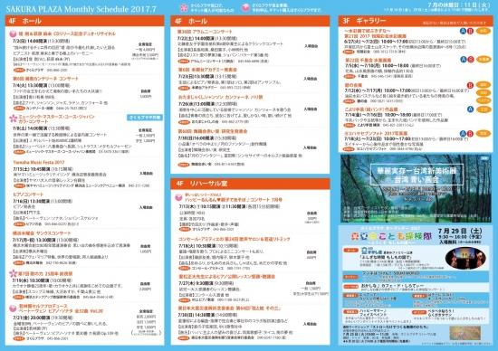 台湾新美術展広告入り_月間スケジュール_2017年7月_B4三つ折(表面写真丸)