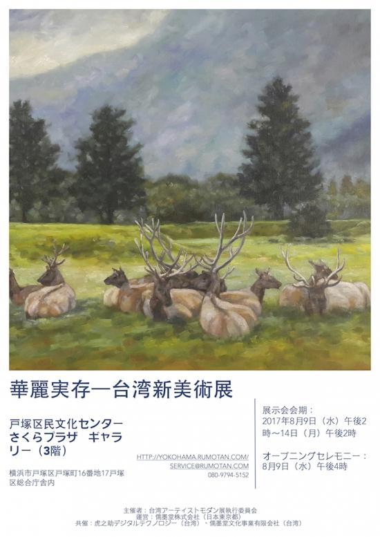 華麗実存―台湾新美術展 主旨-日本語